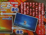 Is Rockruff version exclusive? I can't make out the furigana.